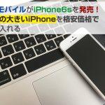 UQモバイルがiPhone 6s を10/13に発売!画面の大きいiPhoneを格安価格で