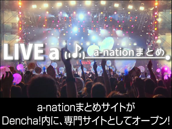 LIVE a |a-nationまとめサイト