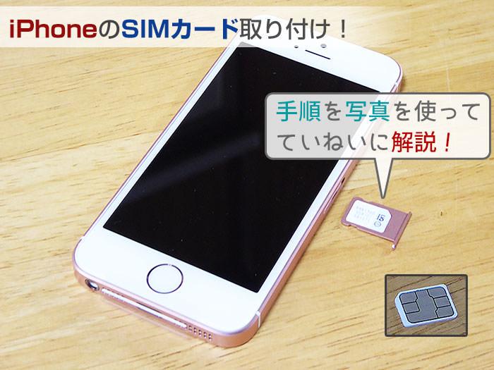 iphone シム カード